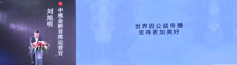 """中视金桥亮相公益广告论坛 """"桥公益""""唤醒善心 传递正能量"""